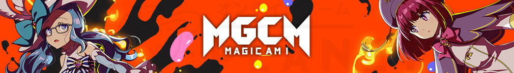 マジカミ(MAGIC AMI) MGCM フッターイメージ