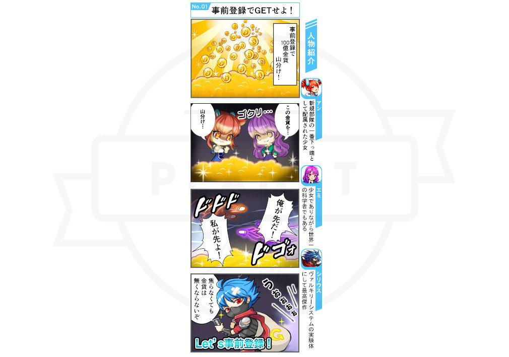 Guns of Soul2(ガンズオブソウル2) GOS2 ゲームのキャラクターたちが登場する4コマ漫画