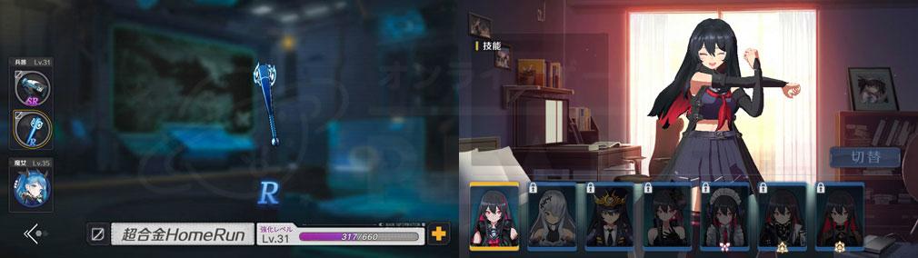 Witch's Weapon 魔女兵器 強化素材で武器のレベルアップ、少女『レン』の衣装を着せ替えスクリーンショット