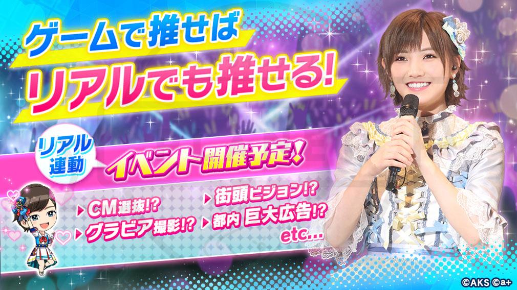 AKB48ステージファイター2 バトルフェスティバル(バトフェス) リアル連動イベント紹介イメージ