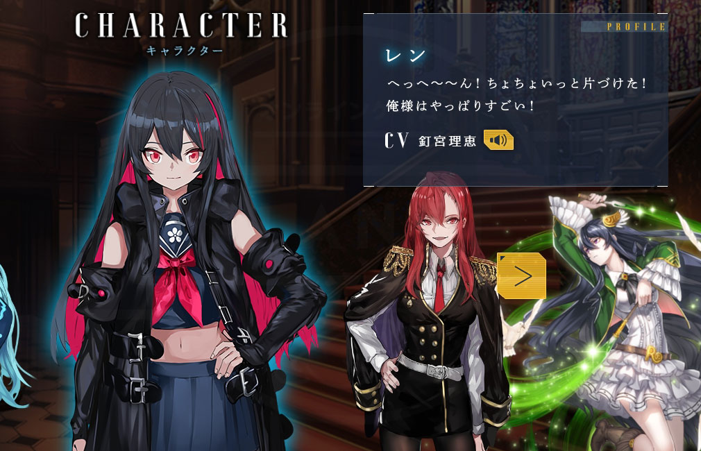 Witch's Weapon 魔女兵器 キャラクター『レン』イメージ