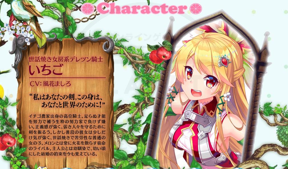 ふるーつふるきゅーと! 創生の大樹と果実の乙女 キャラクター『いちご』イメージ