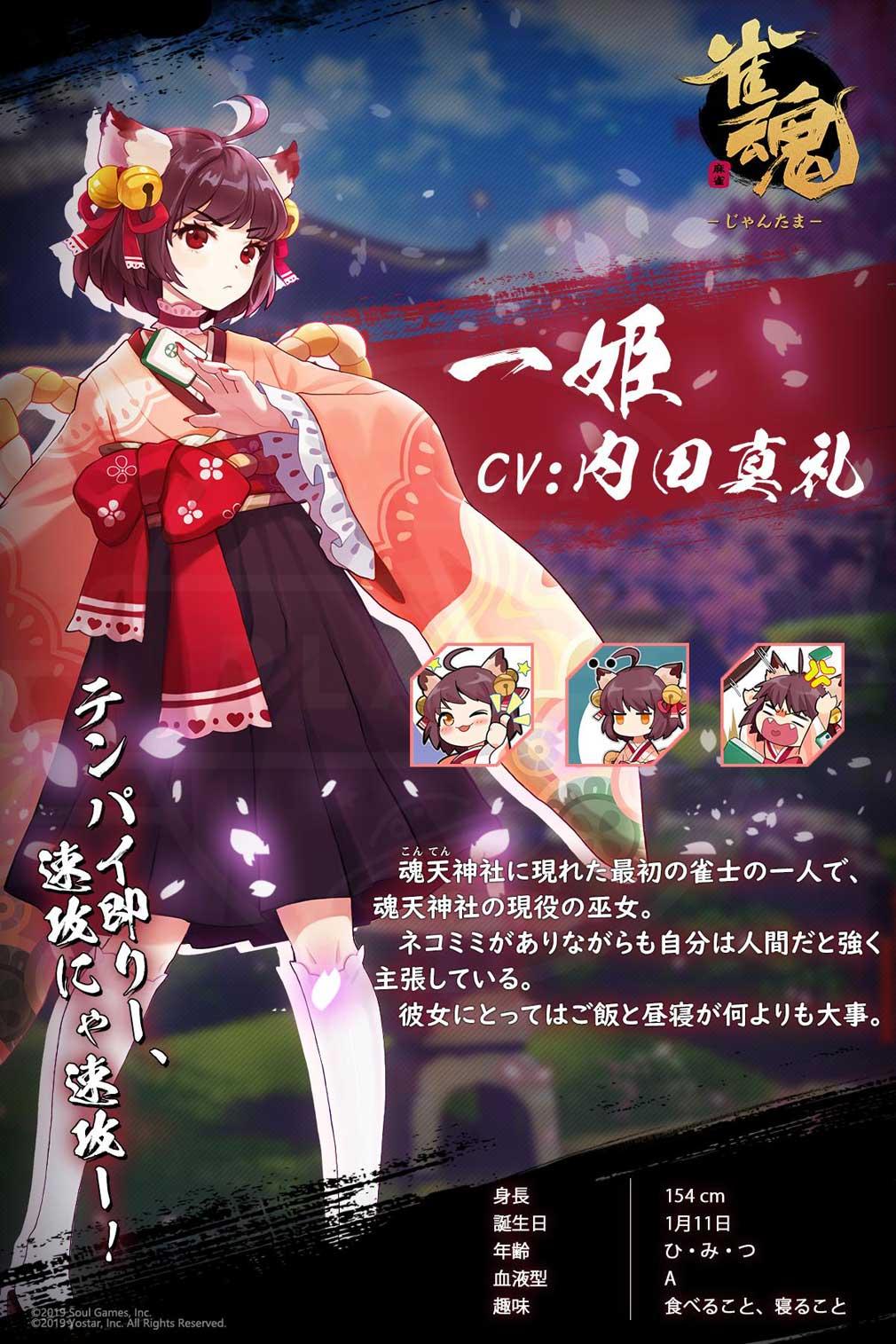 雀魂(じゃんたま) 雀士キャラクター『一姫』紹介イメージ