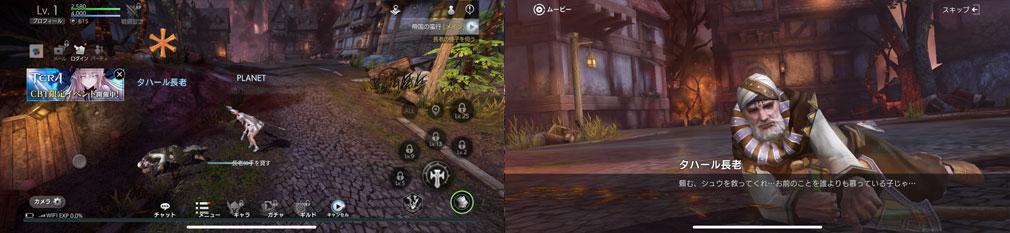 TERA ORIGIN(テラ・オリジン) ゲーム序盤のシナリオと共に進むメインクエストスクリーンショット