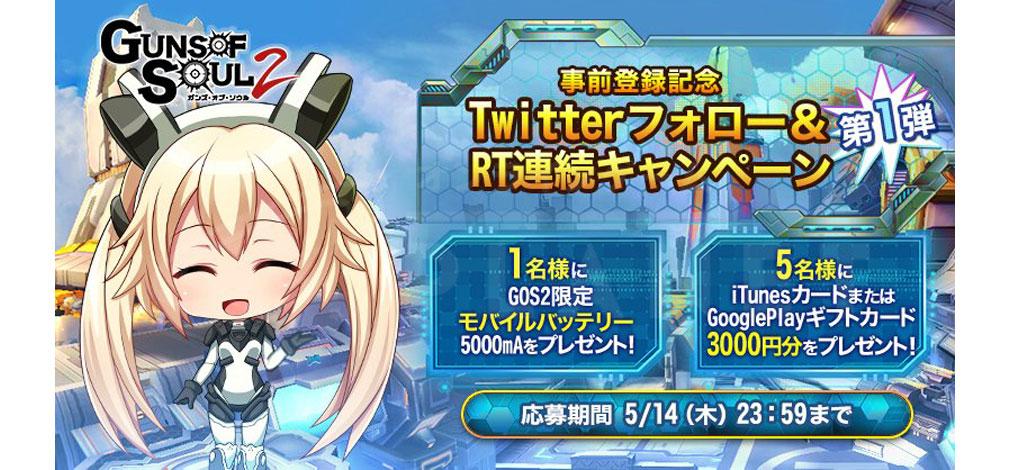 Guns of Soul2(ガンズオブソウル2) GOS2 Twitterフォロー&RTキャンペーン紹介イメージ