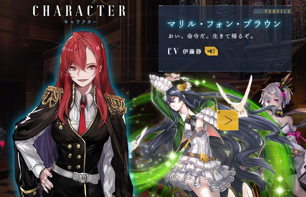 Witch's Weapon 魔女兵器 キャラクター『マリル・フォン・ブラウン』イメージ