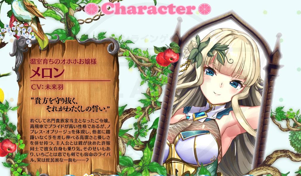 ふるーつふるきゅーと! 創生の大樹と果実の乙女 キャラクター『メロン』イメージ