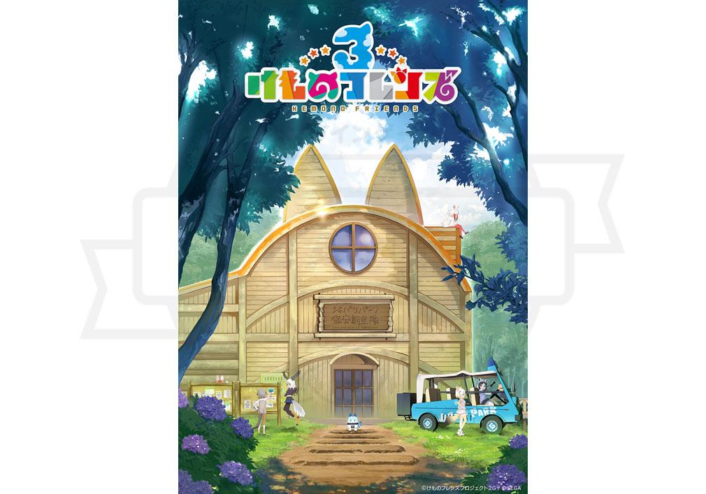 けものフレンズ3 (けもフレ3) 新キービジュアル
