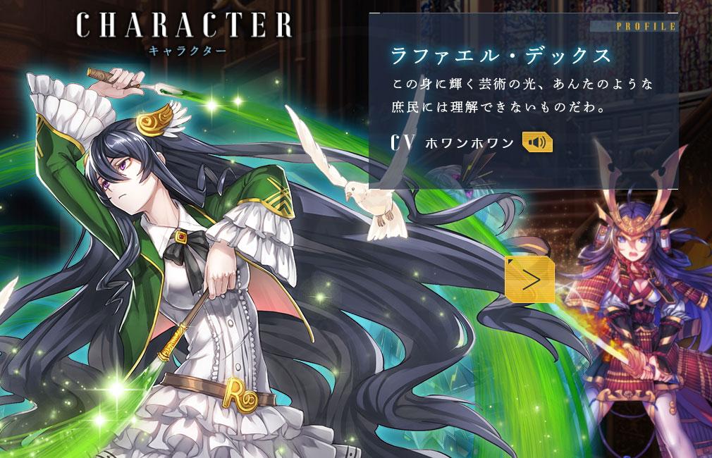 Witch's Weapon 魔女兵器 キャラクター『ラファエル・デックス』イメージ