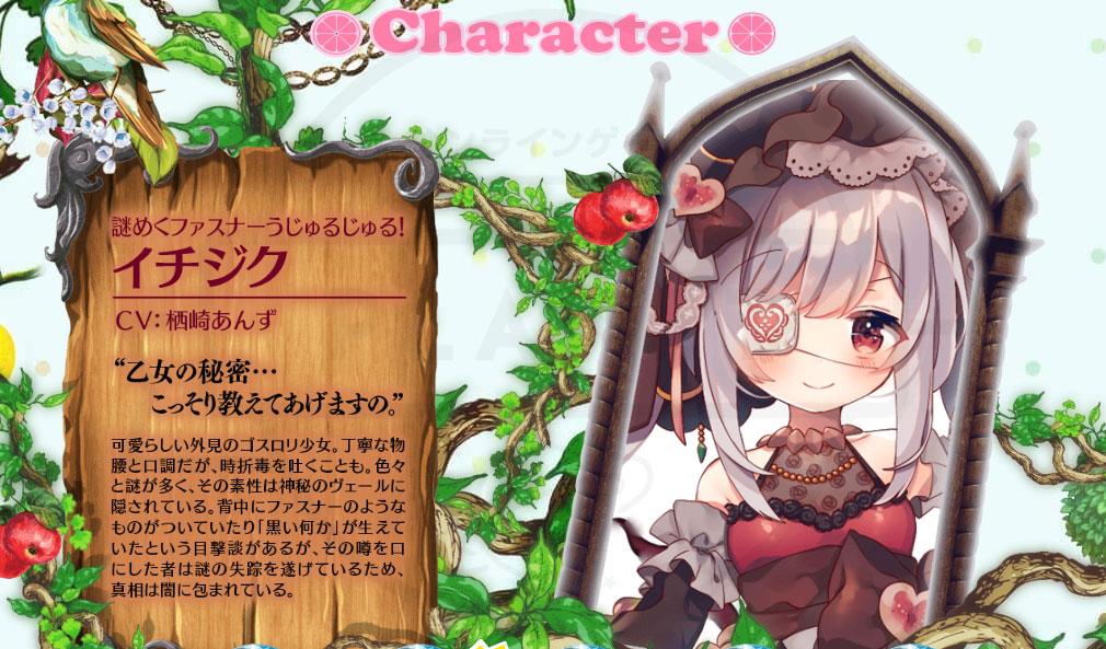 ふるーつふるきゅーと! 創生の大樹と果実の乙女 キャラクター『イチジク』イメージ