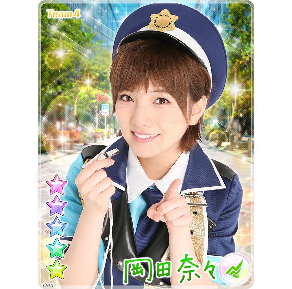 AKB48ステージファイター2 バトルフェスティバル(バトフェス) Team4『岡田奈々』カードイメージ