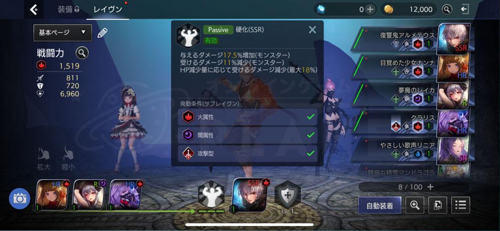 TERA ORIGIN(テラ・オリジン) パッシブスキル発動のレイブン装着スクリーンショット