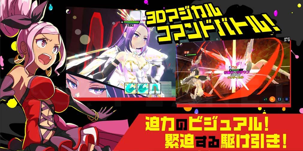 マジカミ(MAGIC AMI) MGCM 3Dコマンドバトル紹介イメージ