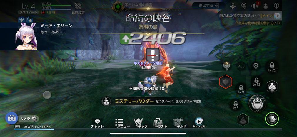 TERA ORIGIN(テラ・オリジン) レイヴン『アルメテウス』と共に戦うバトルスクリーンショット