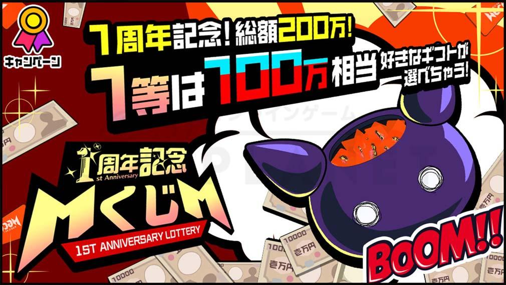 マジカミ(MAGIC AMI) MGCM 1周年記念『超豪華記念くじ』紹介イメージ