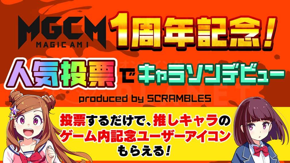 マジカミ(MAGIC AMI) MGCM 1周年記念『人気投票』紹介イメージ