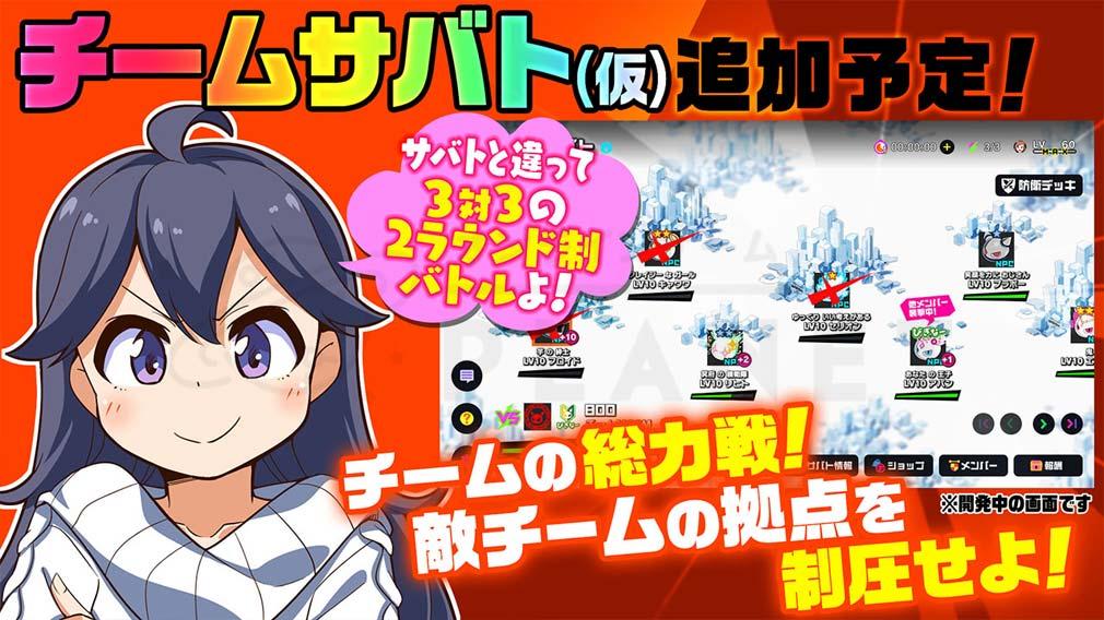マジカミ(MAGIC AMI) MGCM 新機能『チームサバト(仮)』紹介イメージ