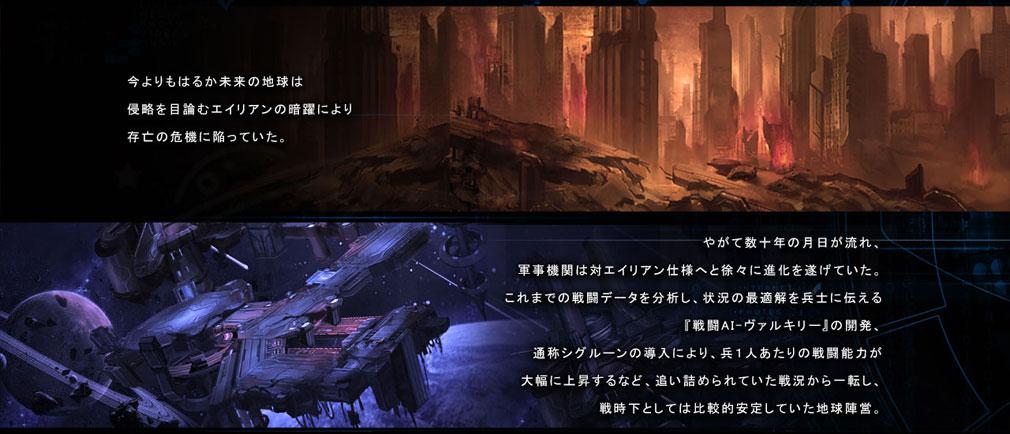 Guns of Soul2(ガンズオブソウル2) GOS2 物語紹介イメージ