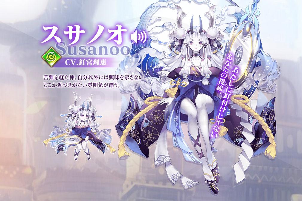 ミラージュメモリアル(ミラメモ) キャラクター『スサノオ』イメージ