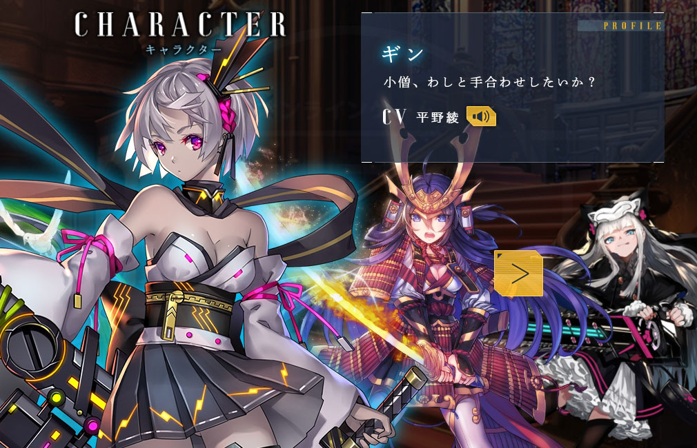Witch's Weapon 魔女兵器 キャラクター『ギン』イメージ