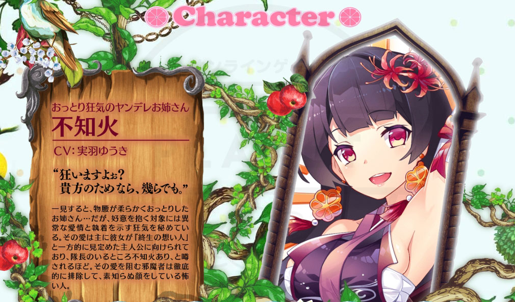 ふるーつふるきゅーと! 創生の大樹と果実の乙女 キャラクター『不知火』イメージ