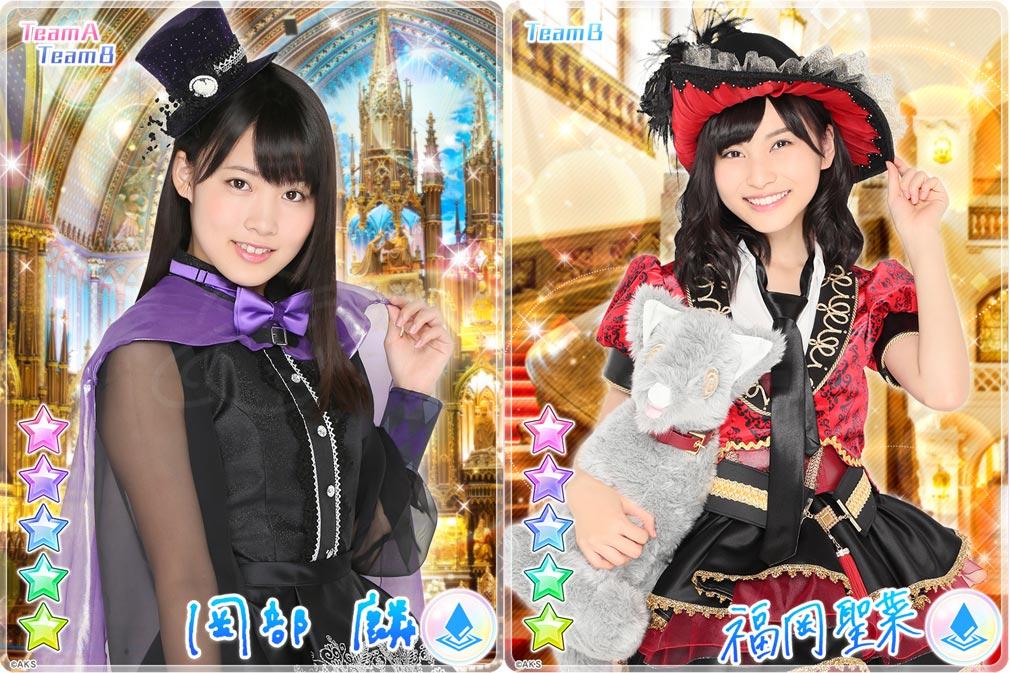 AKB48ステージファイター2 バトルフェスティバル(バトフェス) TeamA/B『岡部麟』、TeamB『福岡聖菜』カードイメージ