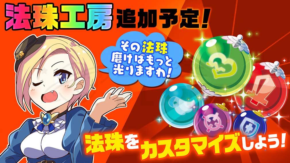 マジカミ(MAGIC AMI) MGCM 新機能『法珠工房』紹介イメージ