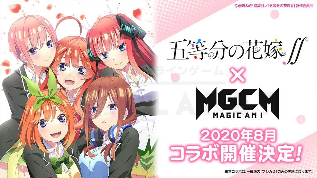 マジカミ(MAGIC AMI) MGCM TVアニメ『五等分の花嫁∬』コラボ紹介イメージ