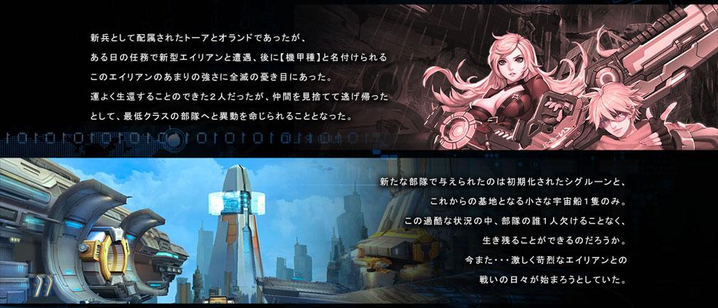 Guns of Soul2(ガンズオブソウル2) GOS2 新兵として配属された『トーア』と『オランド』の物語紹介イメージ