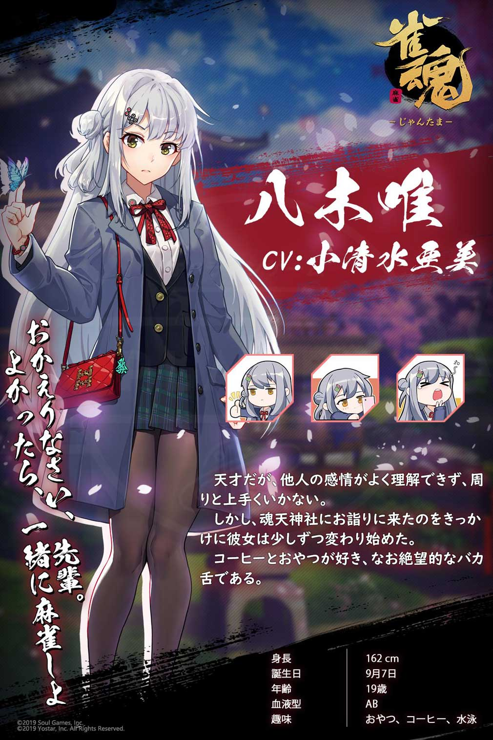 雀魂(じゃんたま) 雀士キャラクター『八木唯』紹介イメージ