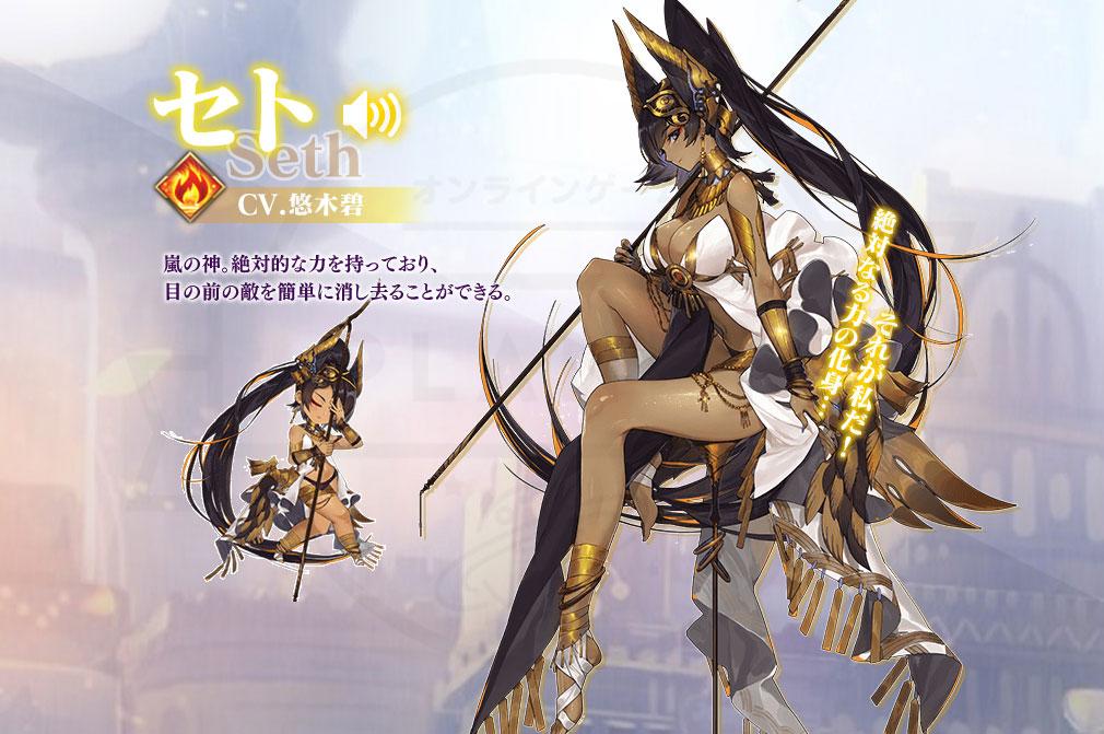 ミラージュメモリアル(ミラメモ) キャラクター『セト』イメージ