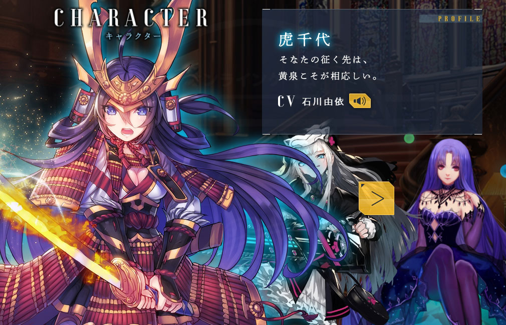 Witch's Weapon 魔女兵器 キャラクター『虎千代』イメージ