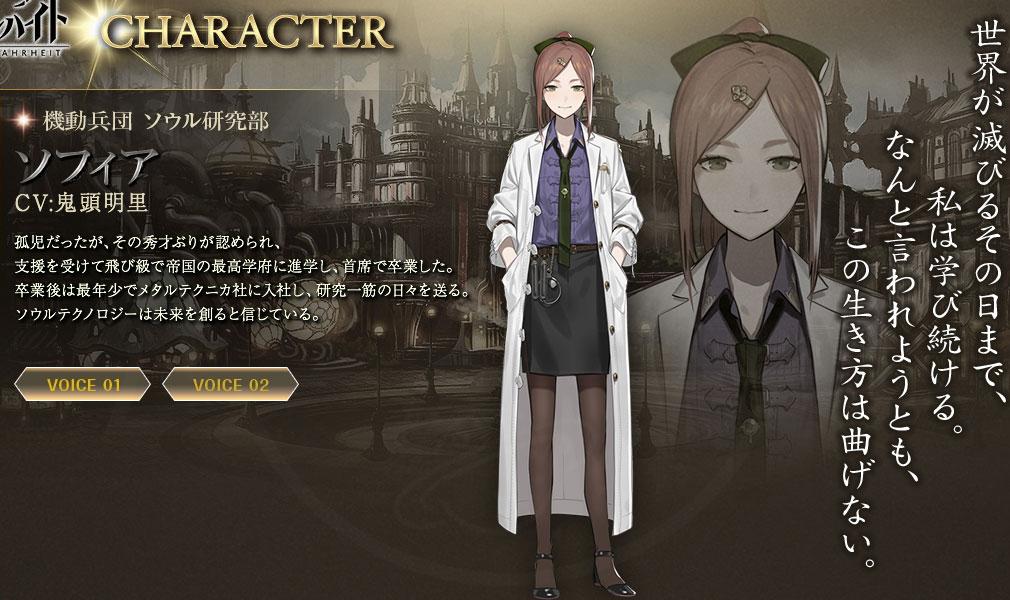 禍つヴァールハイト(まがつ) キャラクター『ソフィア』スクリーンショット