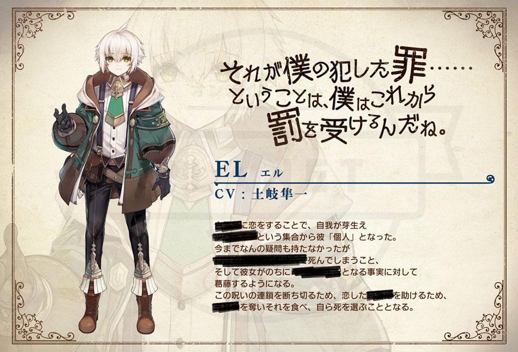 グリムエコーズ メインキャラクター『エル』紹介イメージ