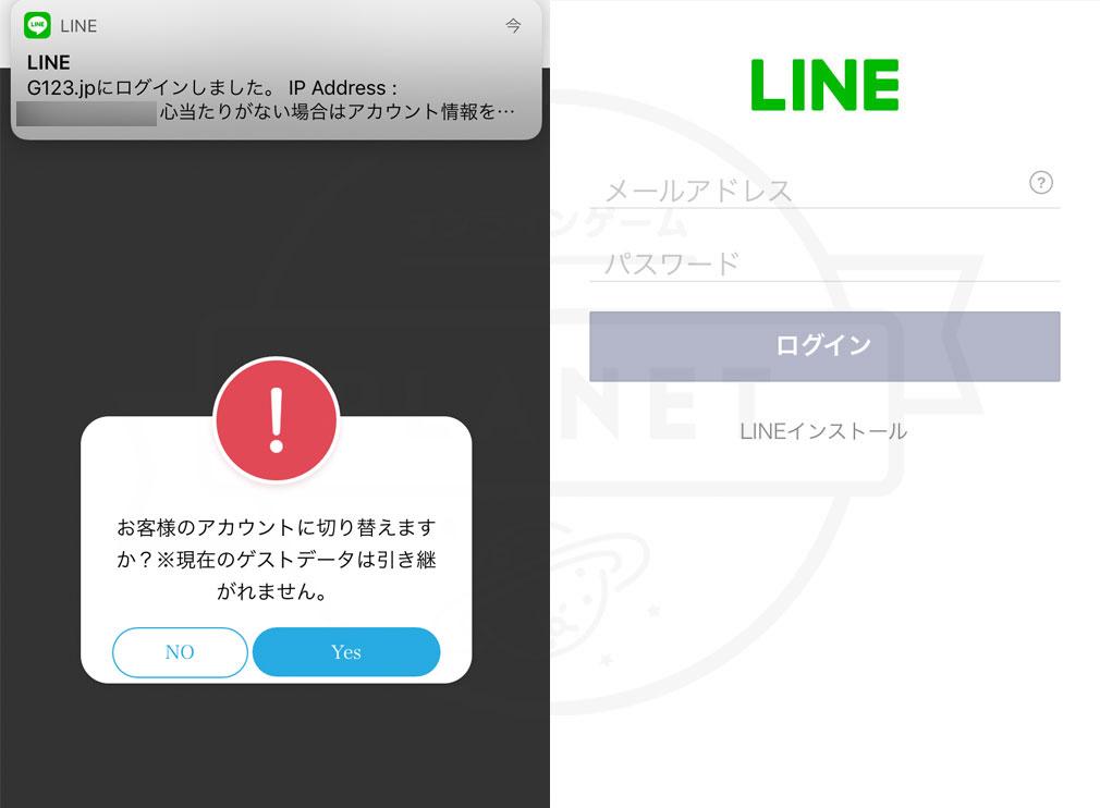 G123.jp LINEログイン時の通知、LINE登録画面スクリーンショット