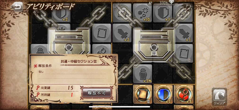 グリムエコーズ 基本『アビリティボード』の中級3解放に必要なカギが表示されているスクリーンショット
