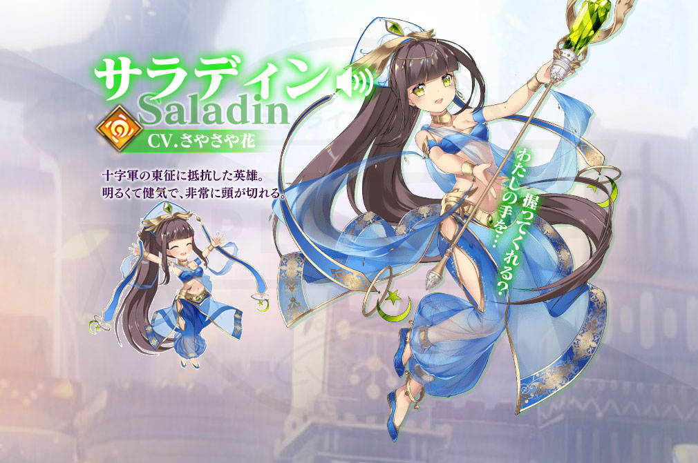 ミラージュメモリアル(ミラメモ) キャラクター『サラディン』イメージ