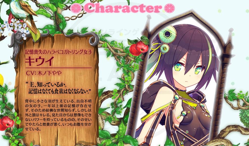 ふるーつふるきゅーと! 創生の大樹と果実の乙女 キャラクター『キウイ』イメージ