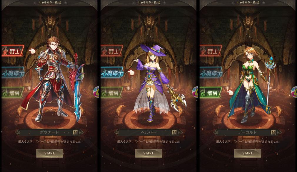 アビスアグニ キャラ3体『戦士、魔導士、僧侶』選択スクリーンショット