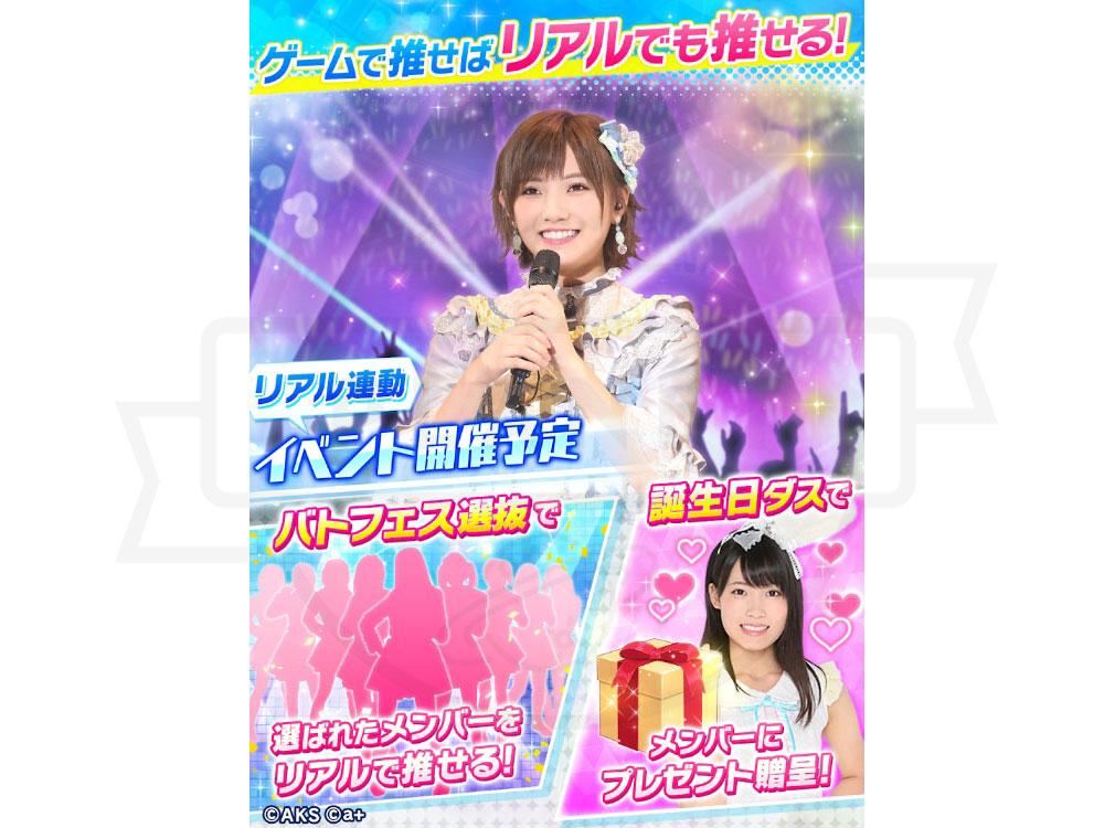"""AKB48ステージファイター2 バトルフェスティバル(バトフェス) ゲームで""""推す""""ことにより、この""""推し""""がリアルに反映される紹介イメージ"""