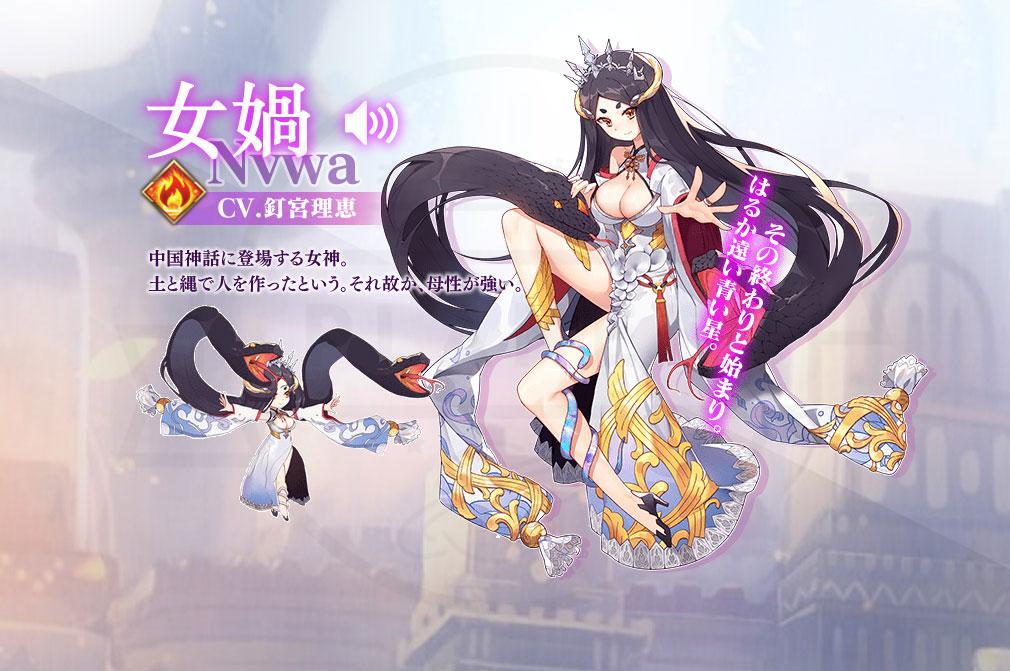 ミラージュメモリアル(ミラメモ) キャラクター『女媧』イメージ