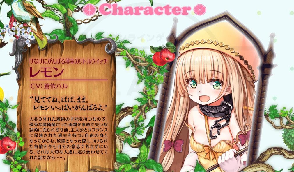 ふるーつふるきゅーと! 創生の大樹と果実の乙女 キャラクター『レモン』イメージ