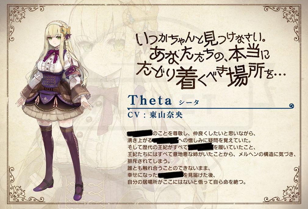 グリムエコーズ メインキャラクター『シータ』紹介イメージ