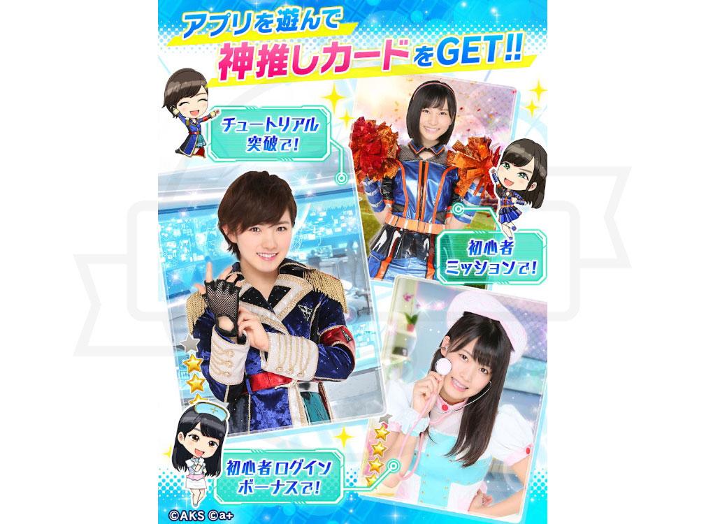 AKB48ステージファイター2 バトルフェスティバル(バトフェス) 『ダス』を引いて獲得できるAKBメンバーカード紹介イメージ