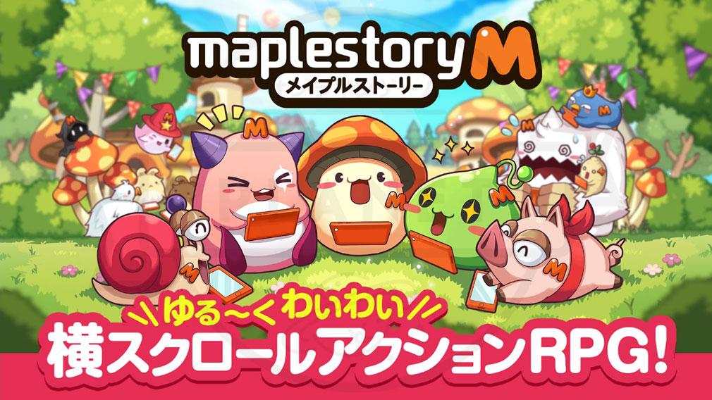 メイプルストーリーM(MAPLE STORY M) キービジュアル