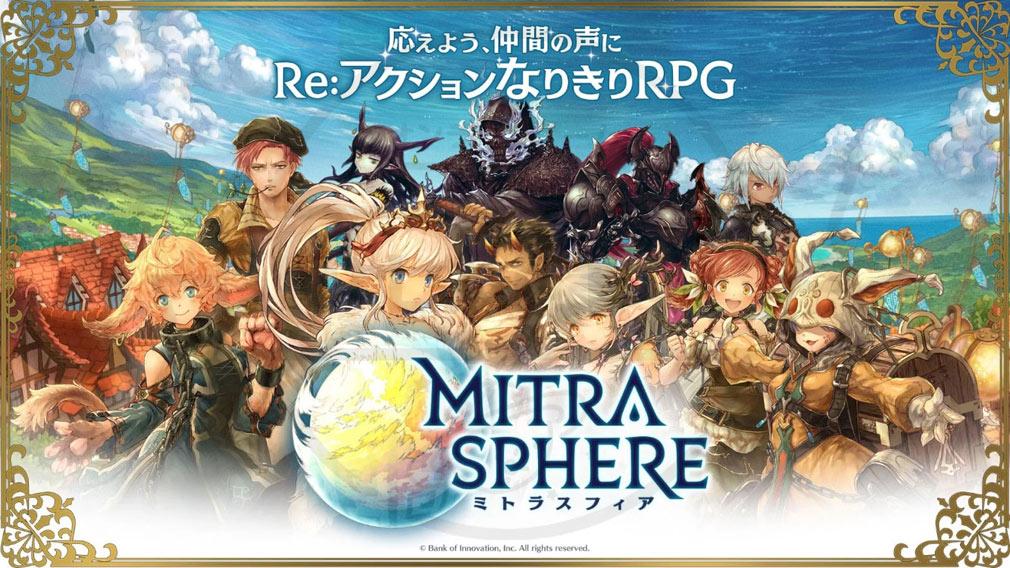 ミトラスフィア MITRASPHERE (ミトラス) キービジュアル
