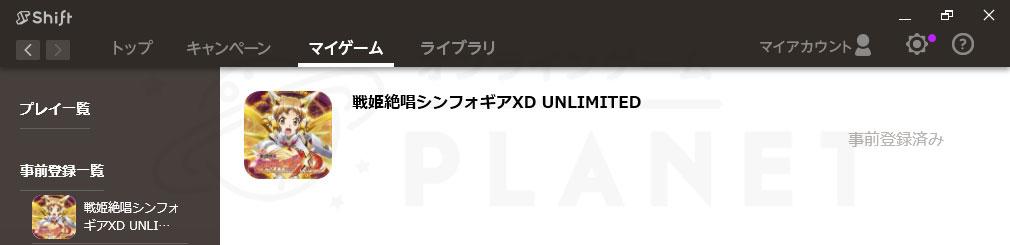 戦姫絶唱シンフォギアXD UNLIMITED(シンフォギアxd) Shiftでの事前登録スクリーンショット