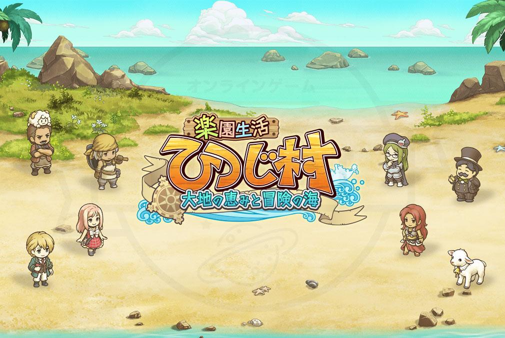 楽園生活 ひつじ村 大地の恵みと冒険の海 キービジュアル