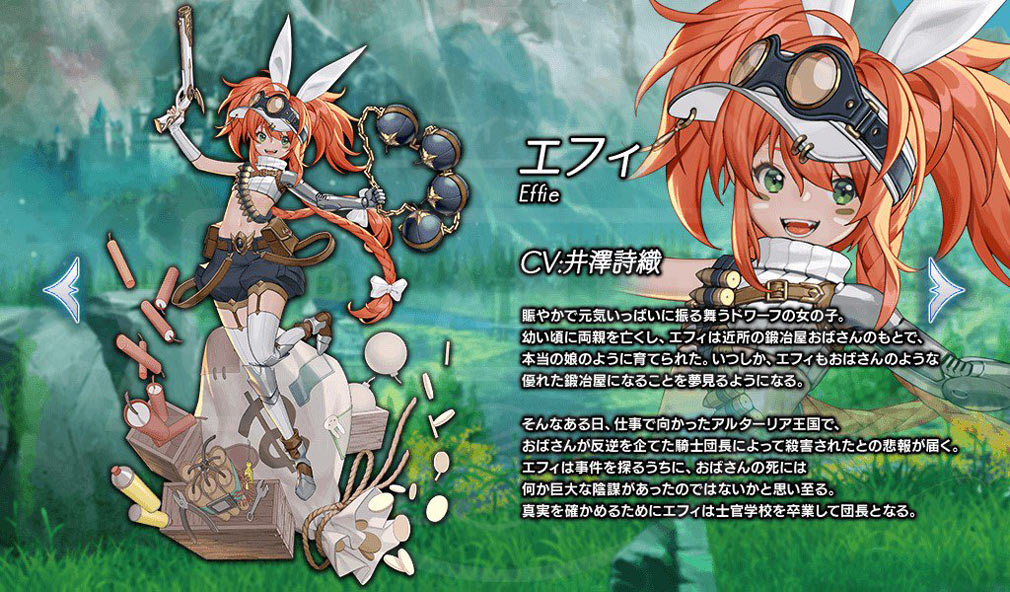 ナナカゲ 7つの王国と月影の傭兵団 キャラクター『エフィ』紹介イメージ