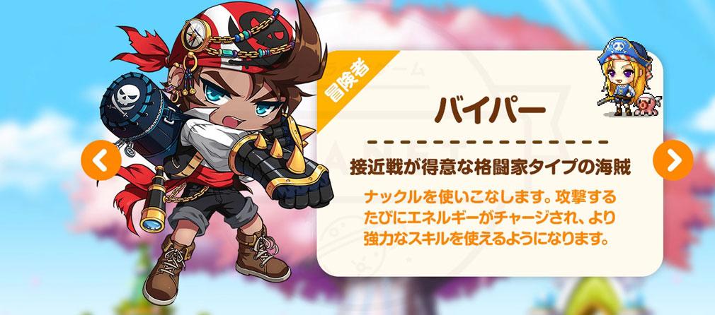 メイプルストーリーM(MAPLE STORY M) 冒険者『バイパー』紹介イメージ